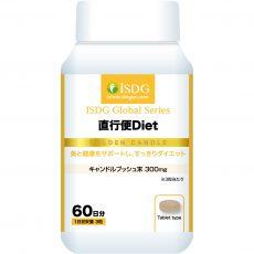 ISDG 直行便Diet