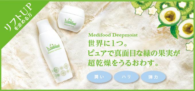 Medifood ディープモイスト ジェル ローション