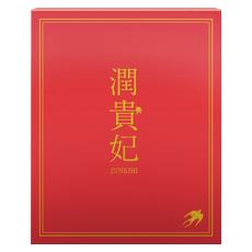 潤貴妃(10包)