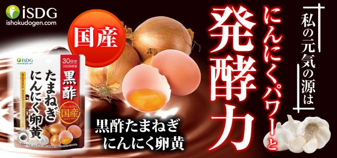 黒酢たまねぎにんにく卵黄