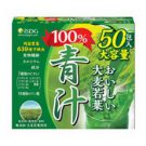 大麦若葉100%青汁(50包)