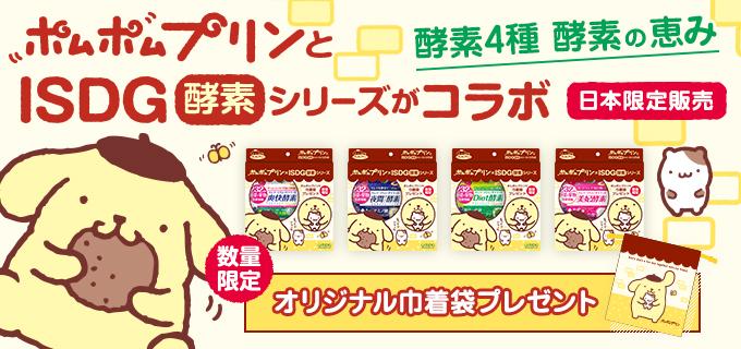 ポムポムプリン+爽快酵素プレミアム【送料無料】