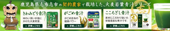 大麦若葉青汁シリーズ