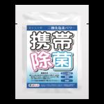 携帯除菌 二酸化塩素パワー(詰替え用)4袋~