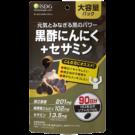 黒酢にんにく+セサミン【大容量】(90日分)