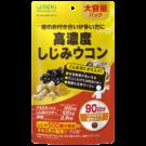 高濃度しじみウコン【大容量】(90日分)