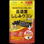 【大容量】高濃度しじみウコン(90日分)