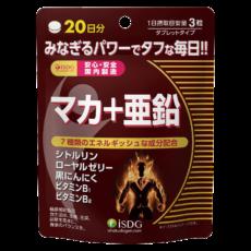 マカ+亜鉛(20日分)