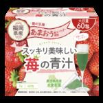 スッキリ美味しい苺の青汁 60包【通販限定】