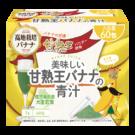 美味しい甘熟王バナナの青汁 60包【通販限定】