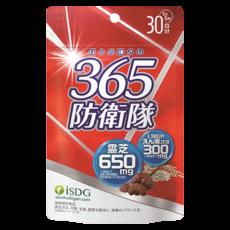 365防衛隊(30日分)