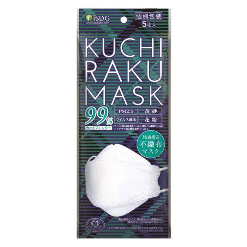 KUCHIRAKUマスク 5枚入 白