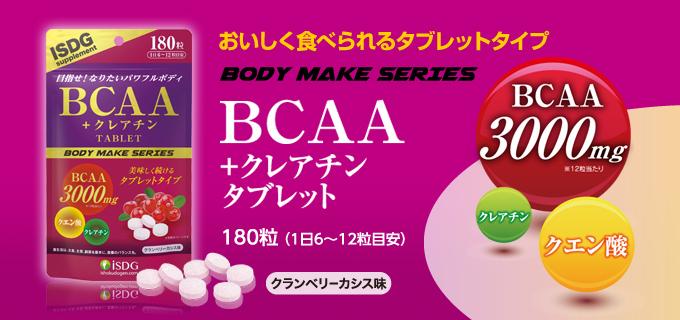 BCAA+クレアチンタブレット