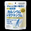 【管理栄養士監修】 カルシウム+マグネシウム(20日分)