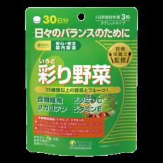 【管理栄養士監修】彩り野菜(30日分)
