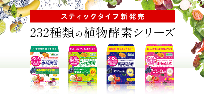 夜間Diet酵素(スティックタイプ)30包