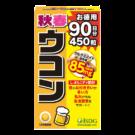 秋春ウコン【お徳用】(90日分)