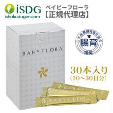 【正規代理店】BABY FLORA(ベイビーフローラ) 30本入り