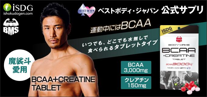 BCAA +クレアチン