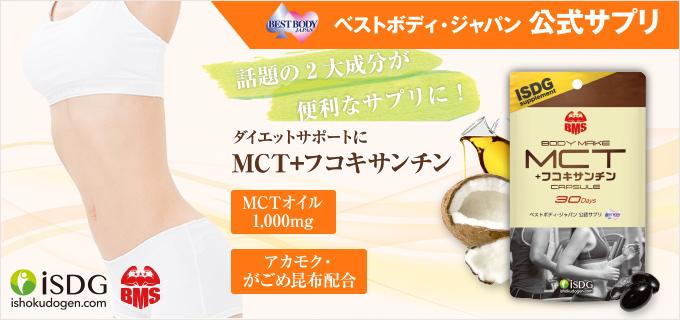 BMS MCT+フコキサンチン