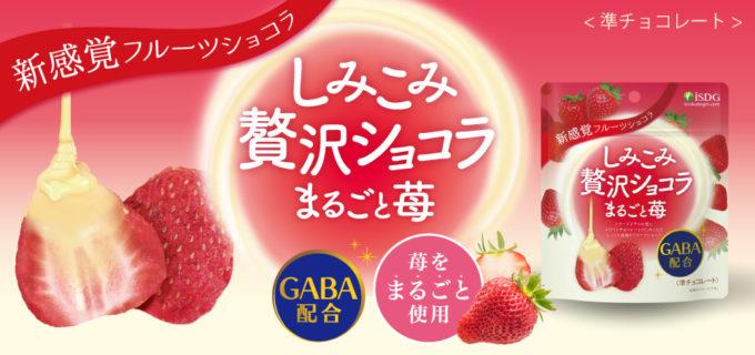 しみこみ贅沢ショコラ まるごと苺