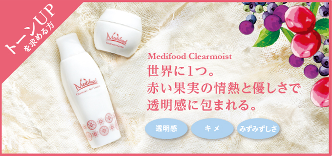 Medifood クリアモイストセット