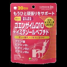 【管理栄養士監修】コエンザイムQ10+イミダゾールペプチド(20日分)