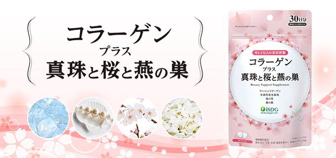 コラーゲンプラス真珠と桜と燕の巣 300粒