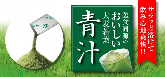 医食同源のおいしい大麦若葉青汁(50包)