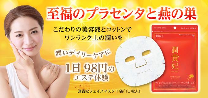 潤貴妃フェイスマスク(10枚入)