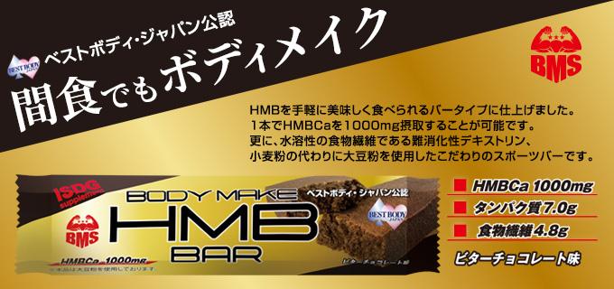 BMS HMBバー