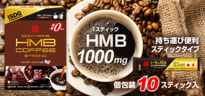 BMS HMBコーヒー ストロング(10包×3)