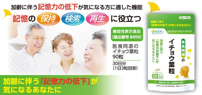 【50%off】医食同源のイチョウ葉粒