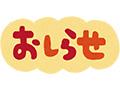 「G20大阪サミット」開催に伴う一部配送遅延について