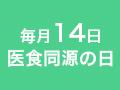「医食同源の日」14日9時から3日間開催!