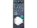 【再入荷】KUCHIRAKU MASK 5枚入 ホワイト