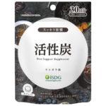 活性炭(30日分)