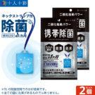 携帯除菌 二酸化塩素パワー(ケース付)2袋~