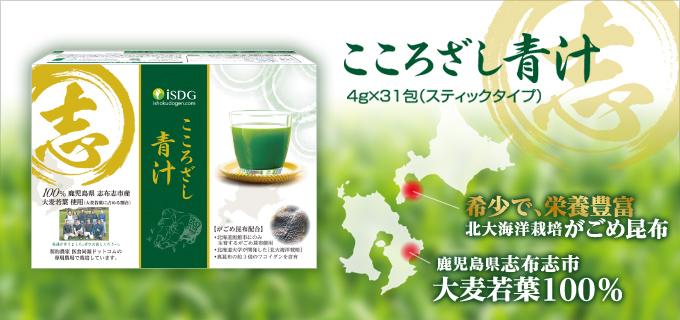 こころざし青汁(10包)【通信販売限定】