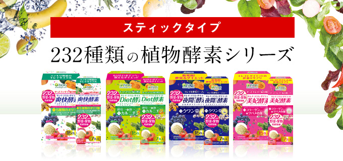 夜間Diet酵素(スティックタイプ)15包