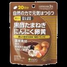 黒酢たまねぎにんにく卵黄(20日分)