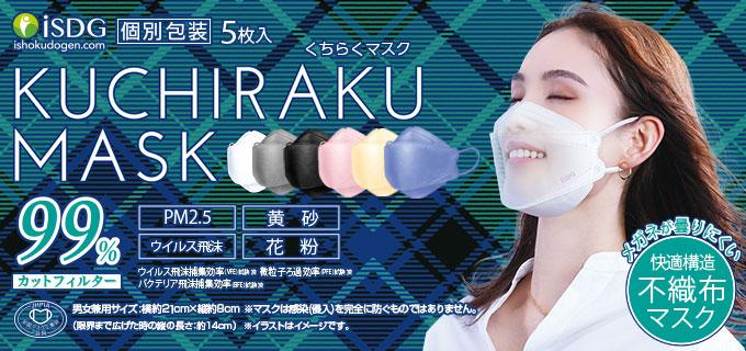 KUCHIRAKU MASK 全3色