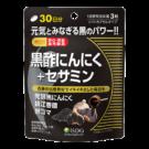 黒酢にんにく+セサミン(30日分)