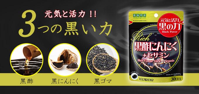 黒酢にんにく+セサミン