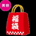 【福袋】美容サプリ+厳選化粧品福袋