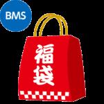 【福袋】BMSシリーズぜんぶ盛り福袋