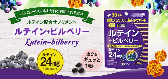 ルテイン+ビルベリー(20日分)
