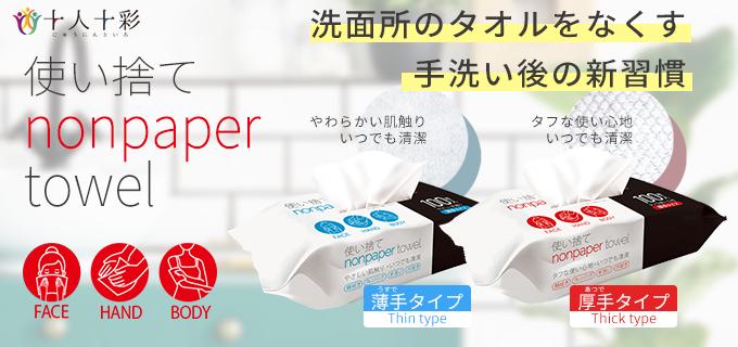 使い捨て nonpaper towel (薄手タイプ) 8個セット