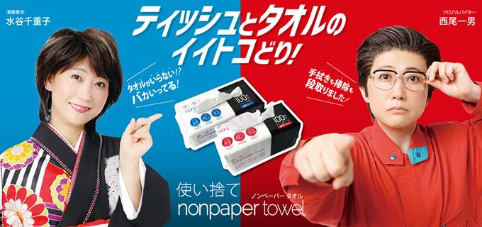 使い捨て nonpaper towel (厚手タイプ)