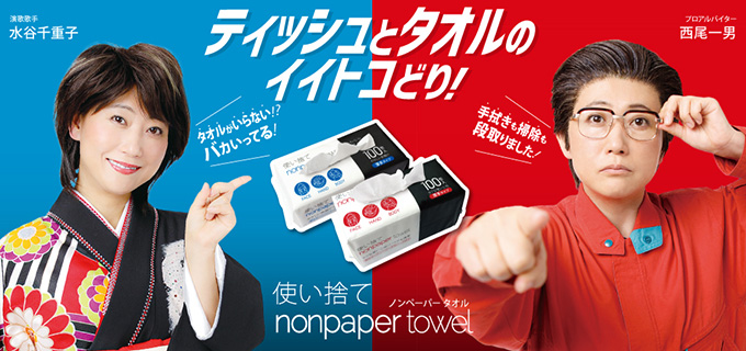 使い捨て nonpaper towel (薄手タイプ)